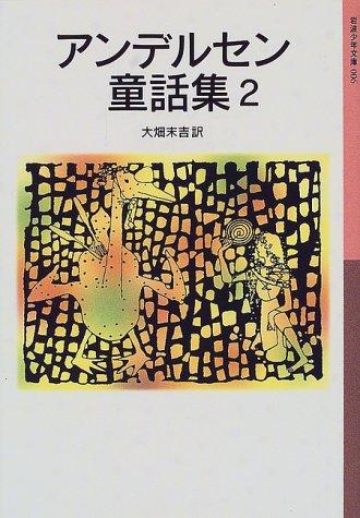 アンデルセン童話集 (2) (岩波少年文庫 (006))の詳細を見る