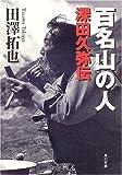 百名山の人―深田久弥伝 (角川文庫)