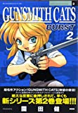 GUNSMITH CATS BURST(2) (アフタヌーンKC)