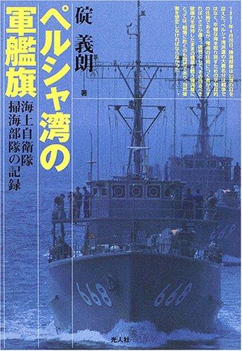 ペルシャ湾の軍艦旗―海上自衛隊掃海部隊の記録の詳細を見る