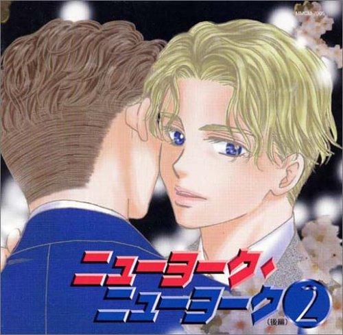 HCDニューヨーク・ニューヨーク 2 / ドラマCD