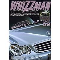 外車情報WHIZZMAN (ウィズマン) 2006年 09月号 [雑誌]