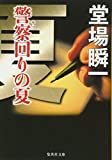 警察回りの夏 (集英社文庫)