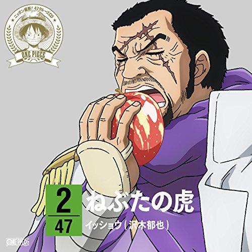 ワンピース ニッポン縦断! 47クルーズCD in 青森 ねぶたの虎