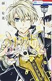 31☆アイドリーム 5 (花とゆめCOMICS)