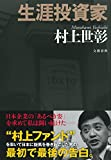 生涯投資家 (文春e-book)[Kindle版]
