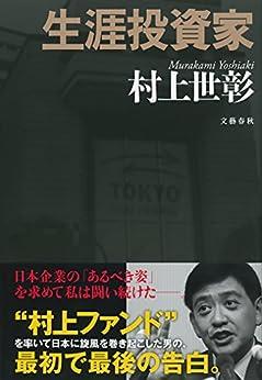 [村上世彰]の生涯投資家 (文春e-book)