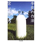 牛乳の作法 (ちくま文庫)