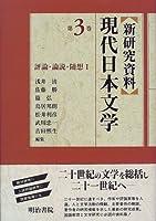 新研究資料 現代日本文学〈第3巻〉評論・論説・随想(1)
