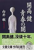 開高健 青春の闇 (文春文庫)