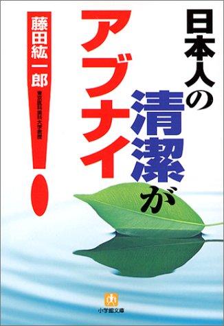 日本人の清潔がアブナイ! (小学館文庫)の詳細を見る