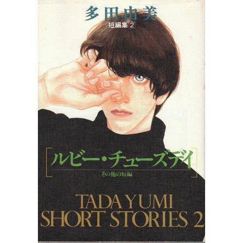 多田由美短編集 (2) (Raimu comics)の詳細を見る