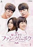 帰って来たファン・グムボク DVD-BOX1[DVD]