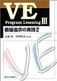 VE Program Learning〈3〉価値追求の実践(2)