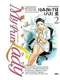 My Pure Lady(2) (漫画アクション)