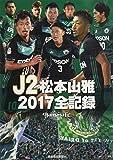 J2松本山雅2017全記録