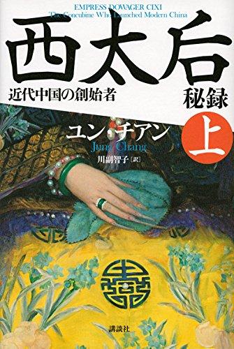 西太后秘録 近代中国の創始者 上 / ユン・チアン