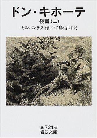 ドン・キホーテ〈後篇2〉 (岩波文庫)の詳細を見る