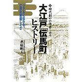 大江戸「伝馬町」ヒストリー―リアルに伝わる、江戸の「繁盛しぐさ」