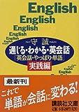 通じる・わかる・英会話―「英会話・やっぱり・単語」実践編 (講談社文庫)