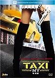 TAXI NY (特別編) (ベストヒット・セレクション) [DVD]