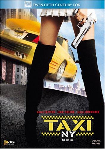 TAXI NY (特別編) (ベストヒット・セレクション) [DVD]の詳細を見る
