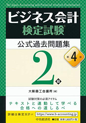 ビジネス会計検定試験公式過去問題集2級〔第4版〕