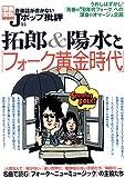 音楽誌が書かないJポップ批評 (44) (別冊宝島 (1346))