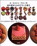 ル・コルドン・ブルーの20の素材と41のフランス菓子