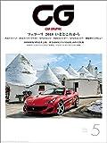 CG(CAR GRAPHIC)2018年5月号 [雑誌]