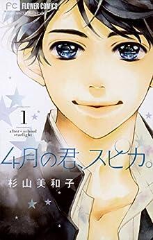[杉山美和子]の4月の君、スピカ。(1) (フラワーコミックス)