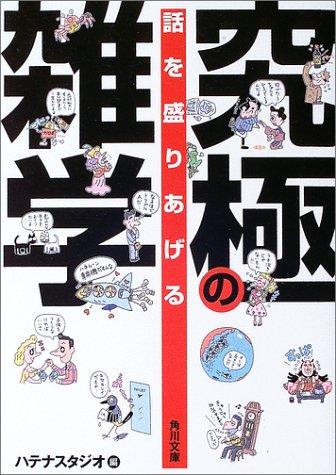 話を盛りあげる究極の雑学 (角川文庫)の詳細を見る