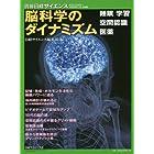 脳科学のダイナミズム  睡眠 学習 空間認識 医薬 (別冊日経サイエンス)
