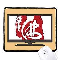 仏教の赤文字図形の創造的な マウスパッド・ノンスリップゴムパッドのゲーム事務所