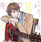 キミの耳にラブソングを(初回生産限定盤)(DVD付)