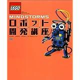 LEGO MindStorms ロボット開発講座