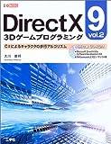 DirectX9 3Dゲームプログラミング〈vol.2〉C#によるキャラクタの歩行アルゴリズム (I・O BOOKS)
