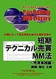 DVD 短期テクニカル売買MM法 <売買実践編>