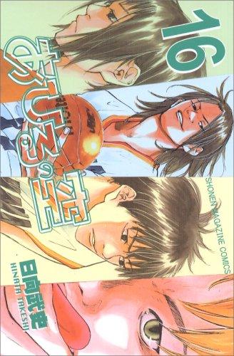 あひるの空(16) (講談社コミックス)の詳細を見る