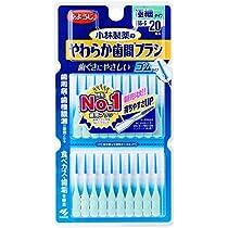 小林製薬のやわらか歯間ブラシ 極細タイプ SSS-Sサイズ 20本 ゴムタイプ