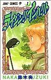 ライジングインパクト (1) (ジャンプ・コミックス)