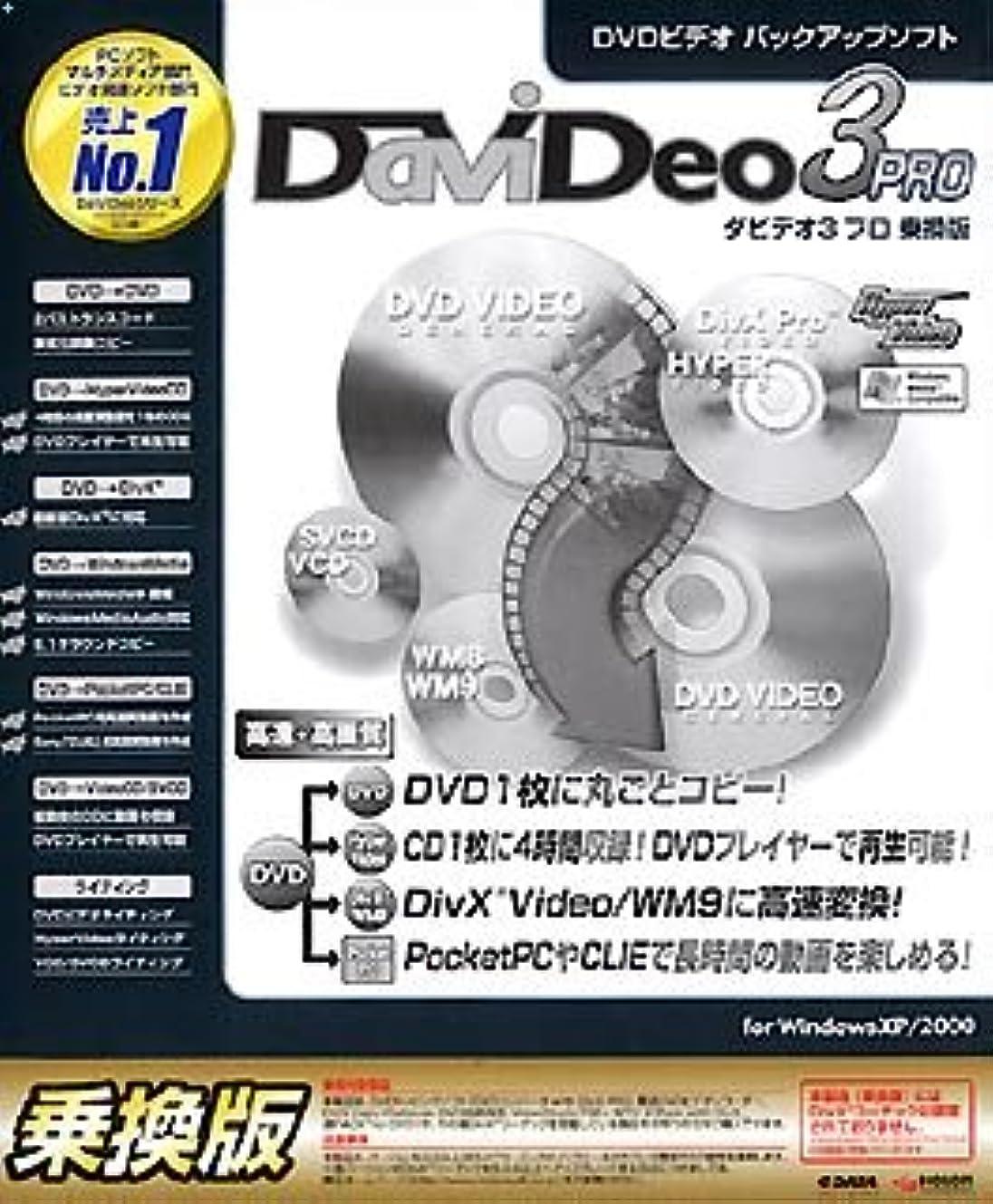 品種バドミントンモザイクDaViDeo 3 Pro 乗換版(特価版)