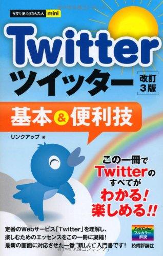 今すぐ使えるかんたんmini Twitterツイッター基本&便利技 [改訂3版]の詳細を見る
