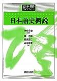 日本語史概説 (日本語ライブラリー)