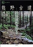 熊野古道 世界遺産を歩く