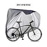 自転車カバー バイクカバー バイク車体カバー 210D 厚手--ANCREU UVカット2018年新品 高品質素材使用 防水 防盗 撥水加工 風飛び防止 丈夫 破れにくい 銀色 3種類のタイプ対応 収納袋付き 12ヶ月品質保証(銀色, L)