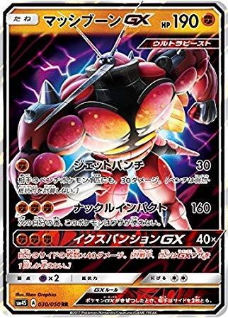 ポケモンカードゲーム/PK-SM4S-030 マッシブーンGX RR