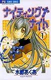 ナイティング+ナイト(1) (フラワーコミックス)