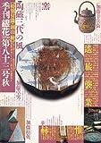季刊銀花1990秋83号