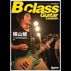 横山健/B Class Guitar Lesson 【DVD】